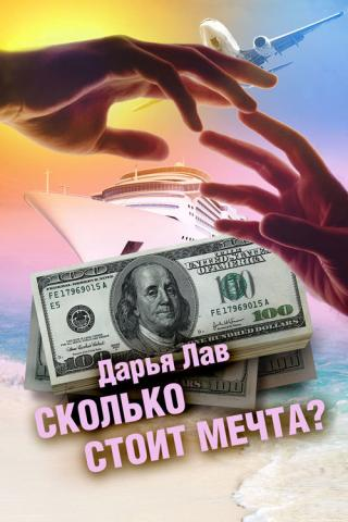 Сколько стоит мечта?