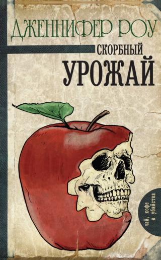Скорбный урожай [Grim Pickings]