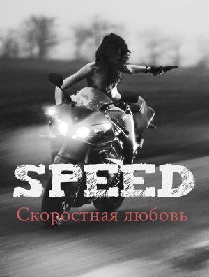 Скоростная любовь. Speed (СИ)
