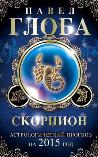 Скорпион. Астрологический прогноз на 2015 год