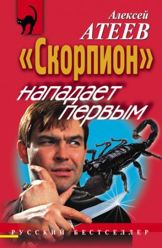 """""""Скорпион"""" нападает первым"""