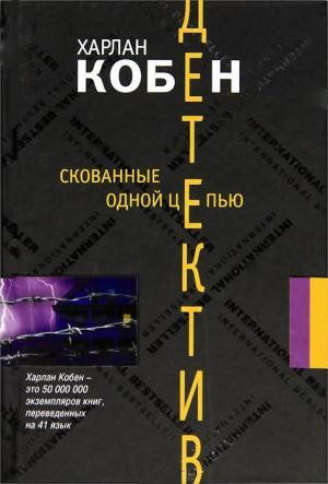 Скованные одной цепью [Live Wire-ru]