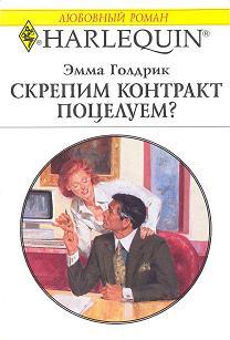 Скрепим контракт поцелуем?