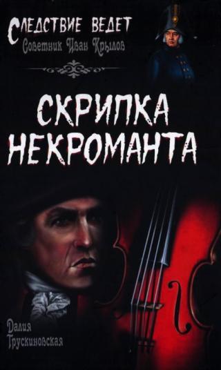 Скрипка некроманта