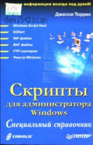Скрипты для администратора Windows