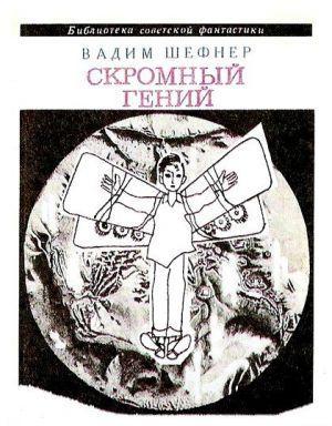 Скромный гений (сборник)