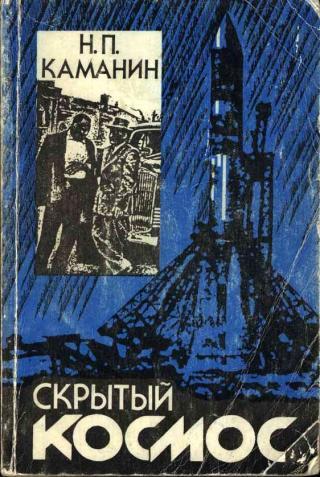 Скрытый космос. Книга 4. (1969-1978)