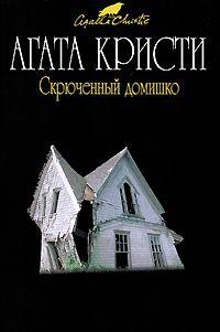 Скрюченный домишко [Crooked House-ru]