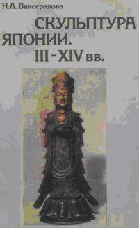 Скульптура Японии. III—XIV вв.