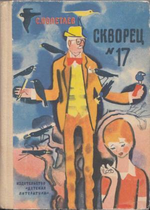 Скворец №17 (рассказы)
