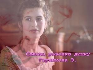 Сквозь розовую дымку (СИ)