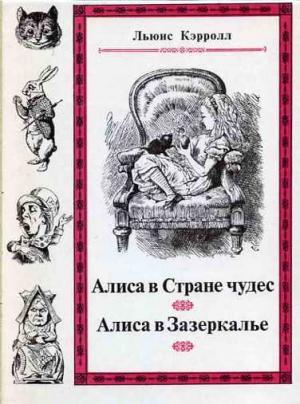 Сквозь зеркало и что там увидела Алиса, или Алиса в Зазеркалье (с иллюстрациями)