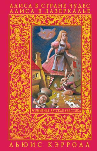 Сквозь зеркало и что там увидела Алиса, или Алиса в Зазеркалье (Пер. Н.М. Демуровой)