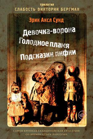 Слабость Виктории Бергман. Трилогия