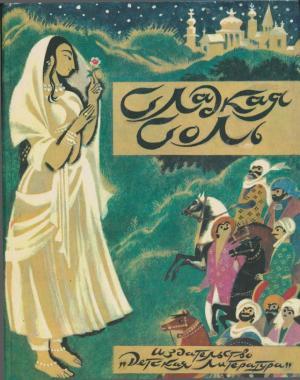Сладкая соль: пакистанские сказки