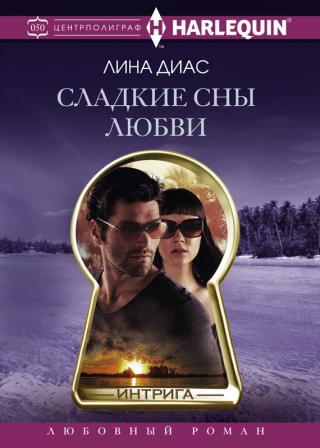 Сладкие сны любви [Deep Cover Detective]