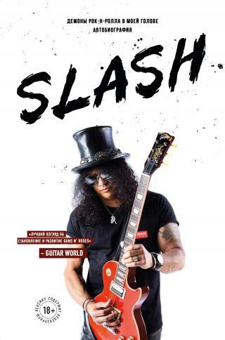 Slash. Демоны рок-н-ролла в моей голове [litres]