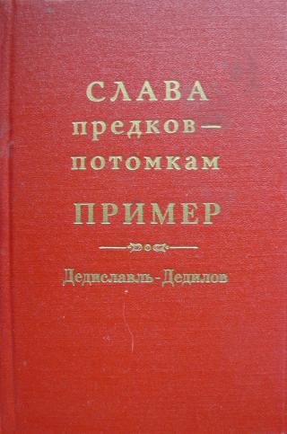 Слава предков – потомкам пример (Дедиславль, Дедилов). Выпуск 1