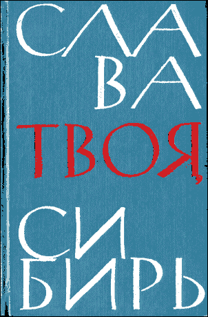 Слава твоя, Сибирь