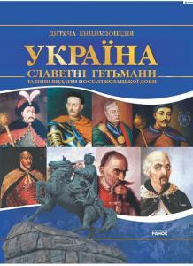 Славетні гетьмани та інші видатні постаті козацької доби [укр.]