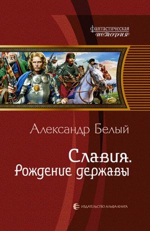 Славия. Рождение державы