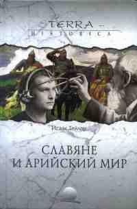 Славяне и арийский мир