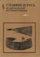 Славяне и Русь (в зарубежной историографии)