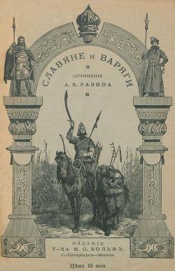 Славяне и варяги (860 г.) (Исторический рассказ)
