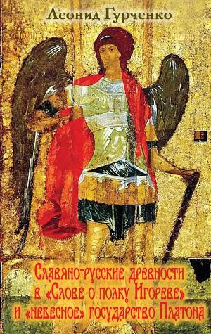 Славянорусские древности в «Слове о полке Игореве» и «небесное» государство Платона