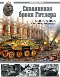 Славянская броня Гитлера[Pz.35(t), Pz.38(t) , «Хетцер», «Мардер»]