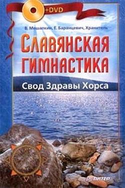 Славянская гимнастика. Свод Здравы Хорса [litres]