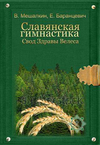 Славянская гимнастика. Свод Здравы Велеса