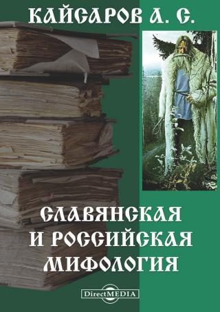Славянская и Российская мифология