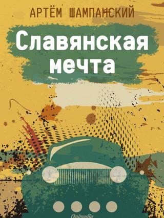 Славянская мечта