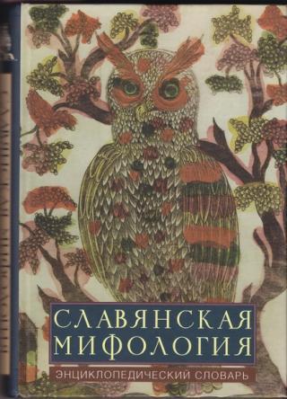 Славянская мифология: энциклопедический словарь