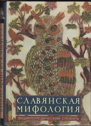 Славянская мифология: эницклопедический словарь