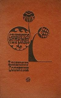 Славянская тетрадь