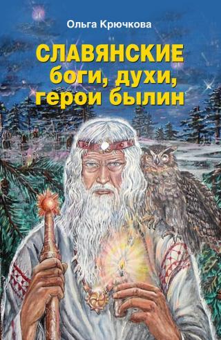 Славянские боги, духи, герои былин