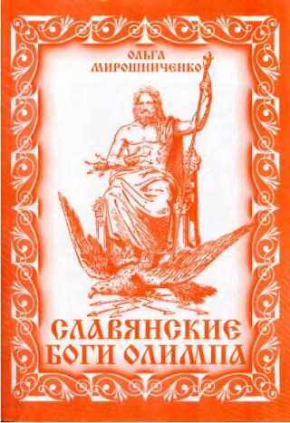 Славянские боги Олимпа [Историко-лингвистический очерк]