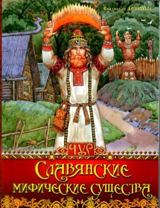 Славянские мифические существа