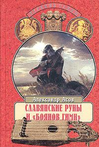 Славянские руны и «Боянов гимн»