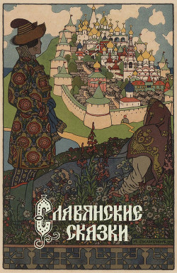 Славянские сказки