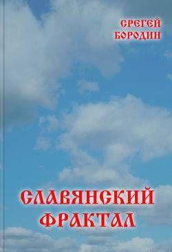 Славянский фрактал