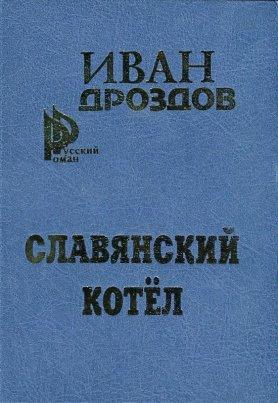 Славянский котел