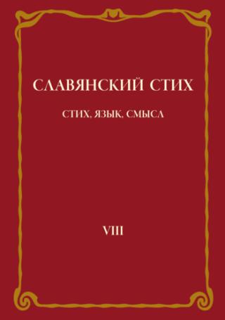Славянский стих, VII. Лингвистика и структура стиха