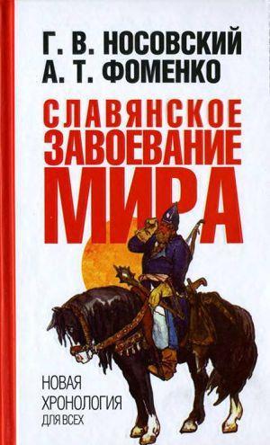 Славянское завоевание мира