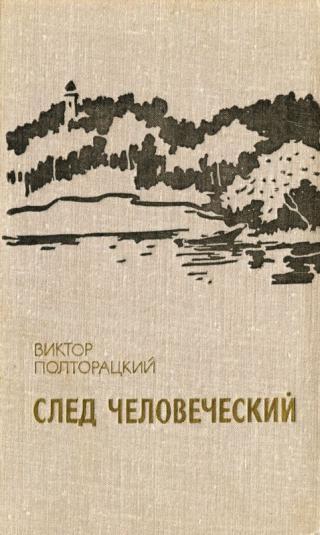 След человеческий (сборник)