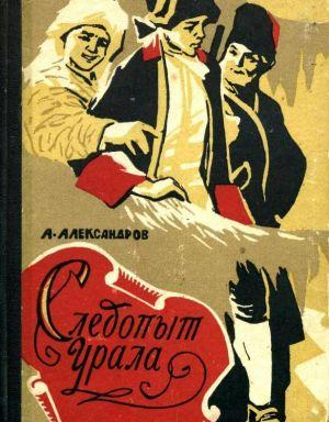 Следопыт Урала