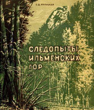 Следопыты Ильменских гор
