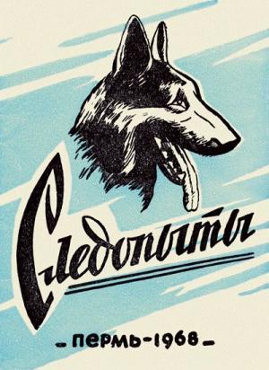 Следопыты. Из опыта служебно-розыскного собаководства сотрудников уголовного розыска Пермской области